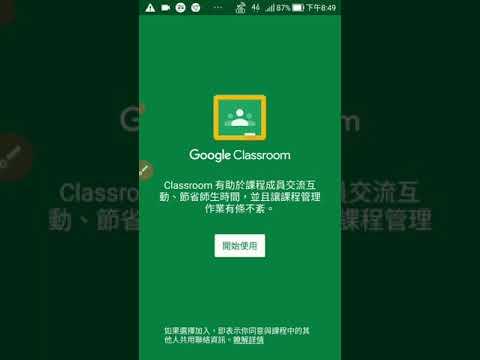 手機安裝classroom app進入classroom的圖片影音連結