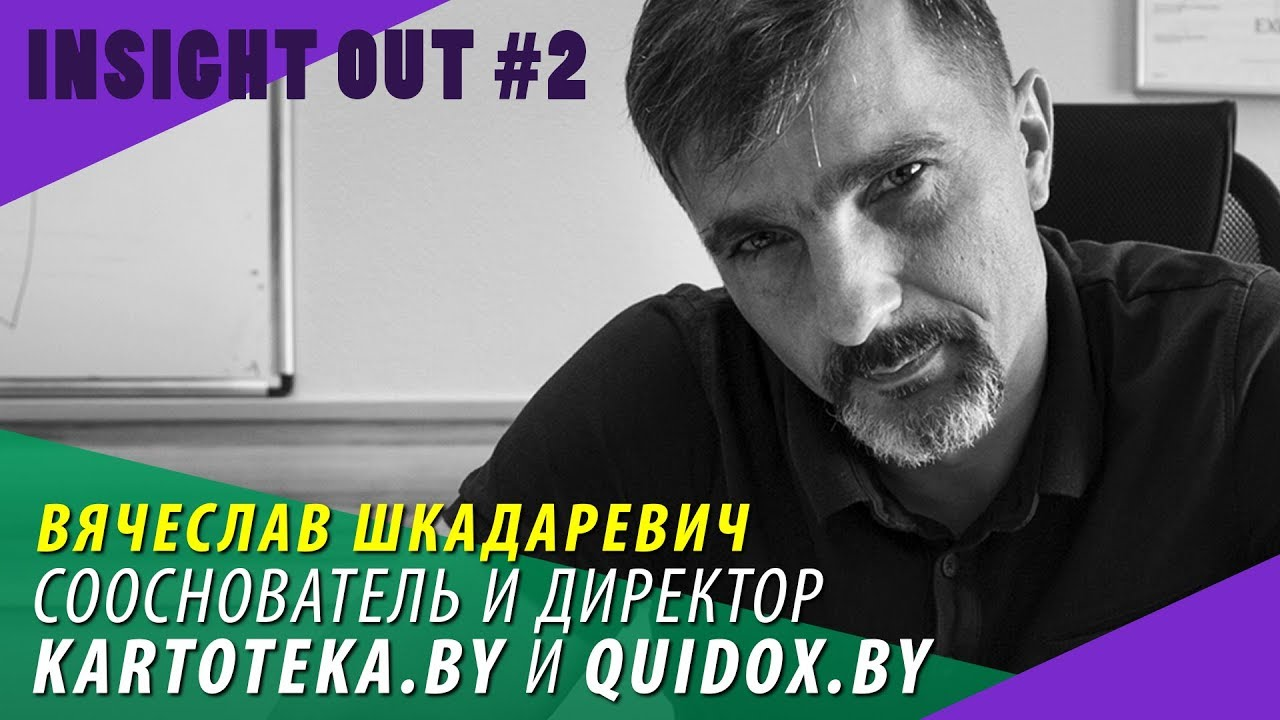 INSIGHT OUT 2 | КАРТОТЕКА И QUIDOX.BY