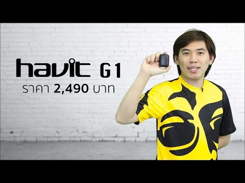 Havit G1 หูฟัง Truly Wireless มีอะไรดีบ้าง?