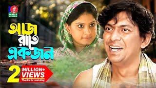 AJ RATE AKJON | আজ রাতে একজন | Chanchal Chowdhury | Snigdha Momin | Bangla EID Natok | 2019
