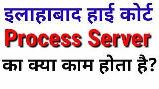 ALLHABAD HIGH COURT ! Process server  क्या काम होता है?