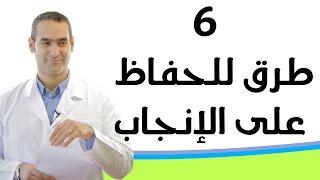 6 طرق للحفاظ علي الحمل الأول - الحمل الضعيف - القدرة علي الإنجاب