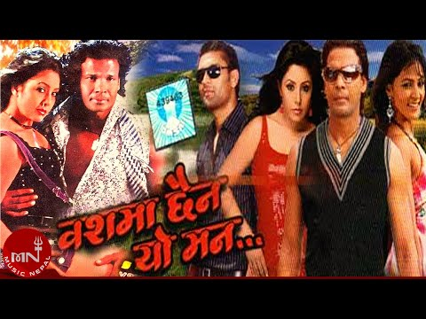 Bashma Chhaina Yo Man | Nepali Movie