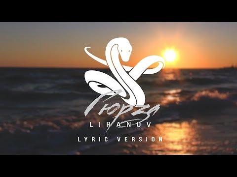 LIRANOV - Гюрза (Lyric Version)