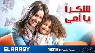 إعلان عيد الأم لمجموعة العربى كامل   #شكرا_يا_أمى