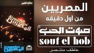 مازيكا Men Awel Dekeeka El Masreyeen Official تحميل MP3