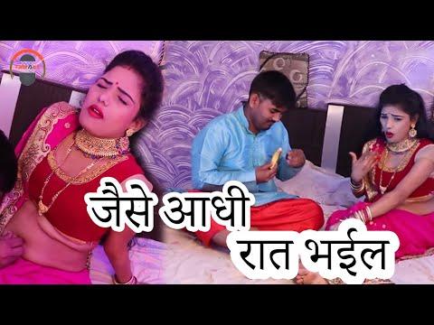 Jaise Aadhi Rat Bhayil Piyawa ke Suruat Bhayil | Sanjeev Rapper भोजपुरी सोंग