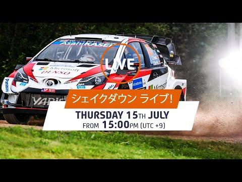 WRC 2021 第7戦ラリー・エストニアシェイクダウンのライブ配信動画