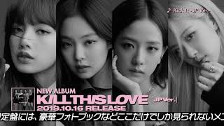 BLACKPINK   ALBUM 「KILL THIS LOVE  JP Ver. 」TEASER