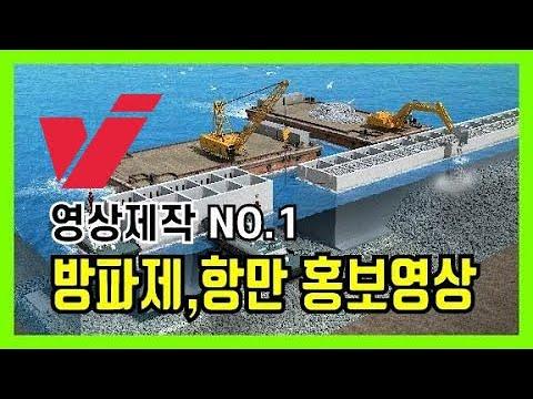 건설구조물-방파제-울산신항 북방파제