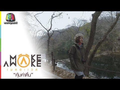 Make Awake คุ้มค่าตื่น    เกาหลีใต้   3 ม.ค. 62 Full HD