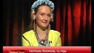Званый ужин. День 2. Светлана Яковлева (12.08.2014)