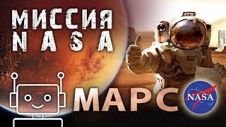 Марс 2018: пилотируемый полет на Марс NASA