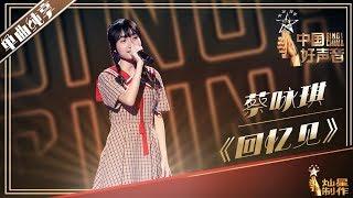【单曲纯享】蔡咏琪《回忆见》| 2019中国好声音EP7 Sing!China20190830