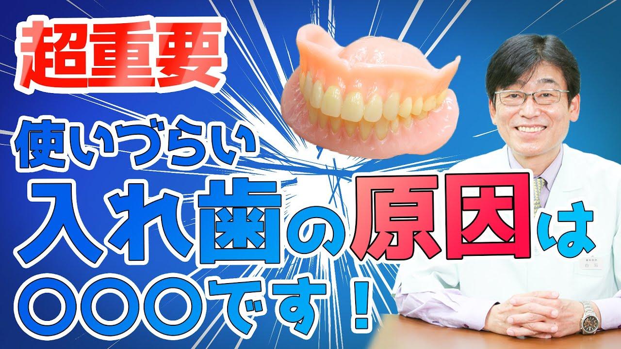 【入れ歯】使いやすい 入れ歯 と 使いにくい 入れ歯 の 違い は ⁉ 使いやすい 入れ歯 にするには 〇〇〇が 超重要 です ! 自分 に 合った 使いやすい 入れ歯 を 獲得 していきましょう !