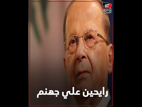 الرئيس اللبناني ميشال عون في تصريح صادم:« رايحين على جهنم»