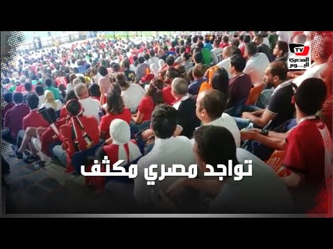تواجد مصري مكثف في ستاد القاهرة الدولي لدعم الجزائر