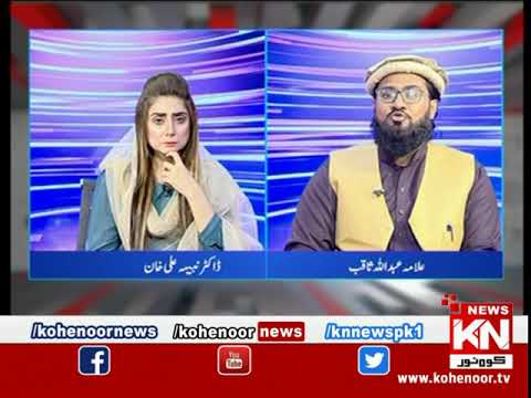 Kohenoor@9 With Dr Nabiha Ali Khan 12 February 2021 | Kohenoor News Pakistan