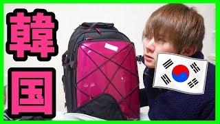 韓国へ海外旅行!持っていくものパッキングさとちん인형뽑기 한국 여행