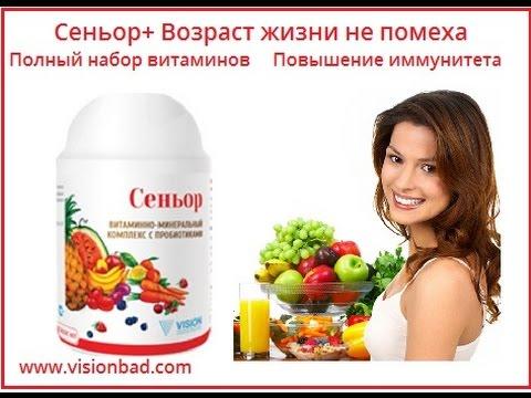витамины для повышения иммунитета у взрослых