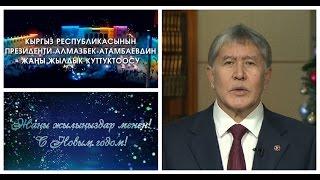 Поздравление Президента КР А.Атамбаева с Новым 2017 годом // 31.12.16
