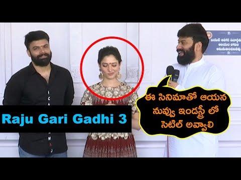 Raju Gari Gadhi 3 Movie Opening Event