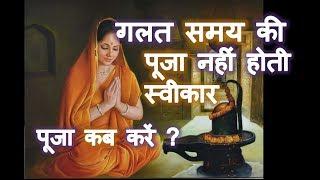 रोज़ घर की पूजा का समय बदलने से होगी हर पूजा स्वीकार, भाग जाएगी घर की दरिद्रता: When To Do Daily Puja