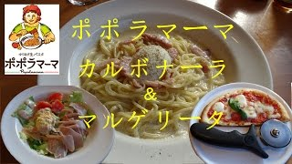 ポポラマーマの半熟卵のカルボナーラと北海道モッツァレラのマルゲリータPastaallacarbonara&PizzaMargherita.飯動画