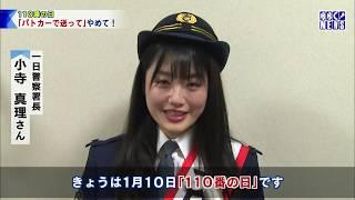 1月10日 びわ湖放送ニュース