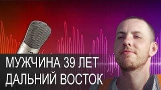 Мужчина 39 лет с Приморского края, Дальний Восток ✔ Беседа