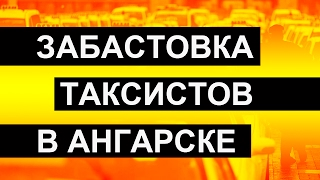 ЗАБАСТОВКА ТАКСИ МАКСИМ В АНГАРСКЕ