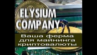 Elysium company ваша ферма для майнинга криптовалюты.