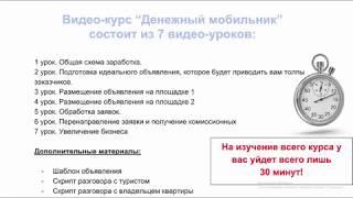 Денежный мобильник Как зарабатывать на туристах от 1500 руб в день