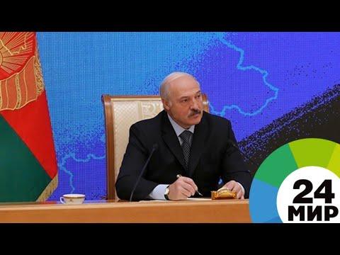 Лукашенко: Беларуси и России нельзя закрываться друг от друга - МИР 24