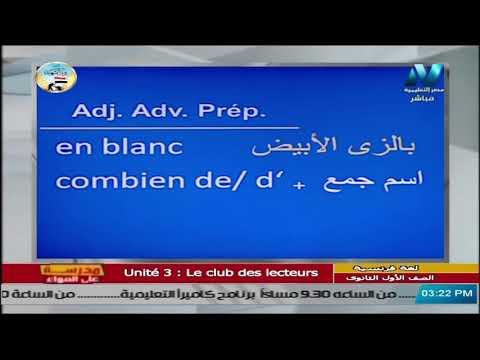 لغة فرنسية للصف الأول الثانوي 2021 (ترم 2 ) الحلقة 1 – Unite 3 : Le club des lecteurs