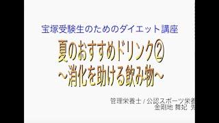 宝塚受験生のダイエット講座〜夏のおすすめドリンク②消化を助ける飲み物〜のサムネイル