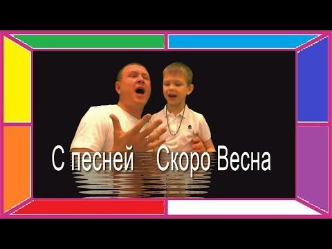 Сергей Сухачев и Георгий Сухачев  -скоро весна !!!!!!!!!!!!!!!!!!!!!!!!!!!!