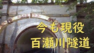 【びわ湖源流の郷・高島市より】今も現役、百瀬川隧道