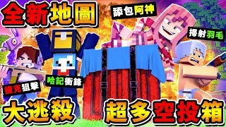 Minecraft 我們創了一個【吃雞私服Online】😂 !! 60秒1個毒圈【空投箱狂落】荒野廢墟【全新地圖】!!全字幕