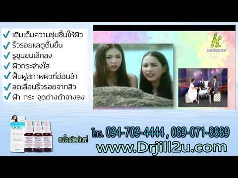 ครีม salicylic และ neurodermatitis