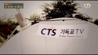 """[예고] CTS WEEK """"복음으로 다시 살게 하소서"""""""