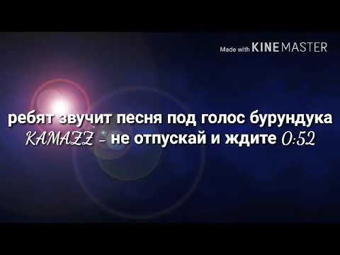 KAMAZZ - НЕ ОТПУСКАЙ ГОЛОСОМ БУРУНДУКА