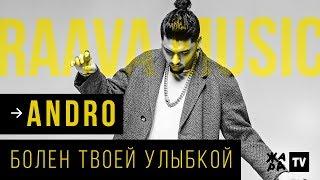 ANDRO   Болен твоей улыбкой  RAAVA Music  16.10.2019