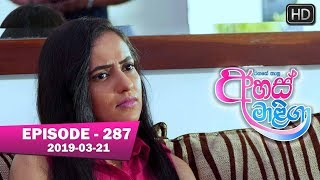 Ahas Maliga | Episode 287 | 2019-03-21