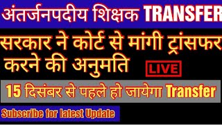 15 दिसम्बर तक हो जाएंगे transfer UP BASIC TEACHER TRANSFER 2020 UP PRIMARY TEACHER TRANSFER 2020