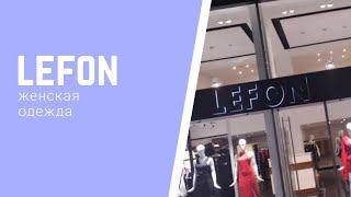 Lefon женская одежда оптом из Турции