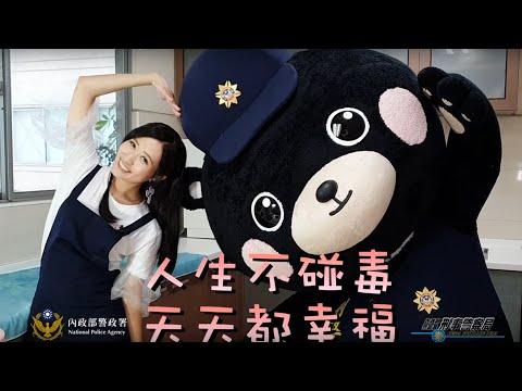 【Anti-Drugs Cafe-反毒大使來奉茶】- 白白(白馨儒)