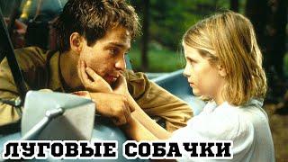 Луговые собачки (1997) «Lawn Dogs» - Трейлер (Trailer)