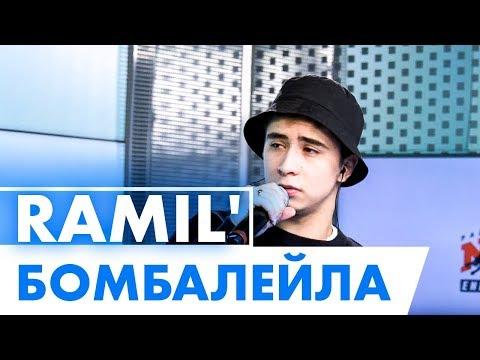 Ramil' - Бомбалейла (live @ Радио ENERGY)