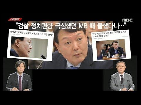 김의성 주진우 스트레이트 67회- 스펙 만들어드려요 /추적 감히 검사를 협박했다가..